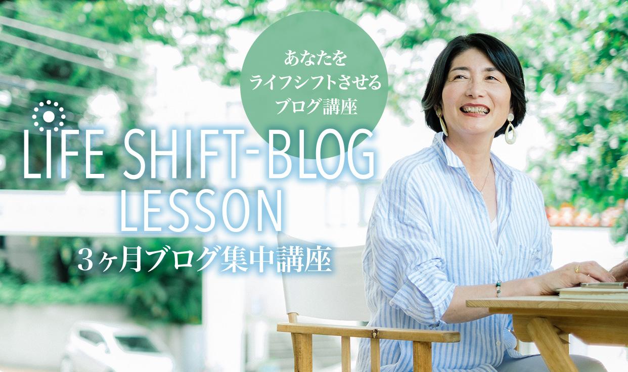 今日の小さな発信が明日のあなたを変えていくLIFE SHIFT-BLOG LESSON人生が動き出すブログ講座アメブロ公式トップブロガーが直接指導の90日!
